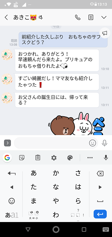 キッズ・ラボラトリー株式会社