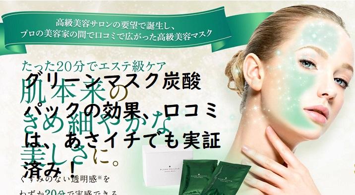 グリーンマスク炭酸パックの効果、口コミ