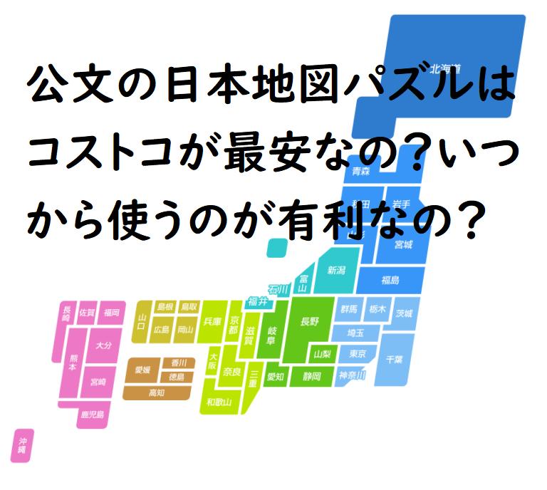 公文の日本地図パネルはコストコで購入できます。