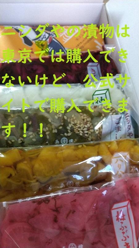 ニシダやの漬物 東京